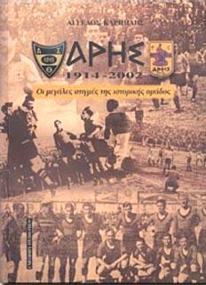 Karapidis, Aris 1914-2002: Oi megales stigmes tis istorikis omadas