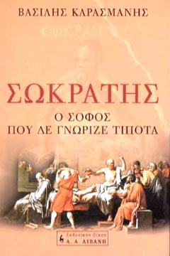 Sokratis : o sofos pou de gnorize tipota