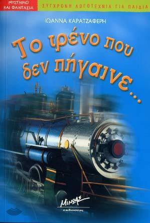 To treno pou den pigaine...