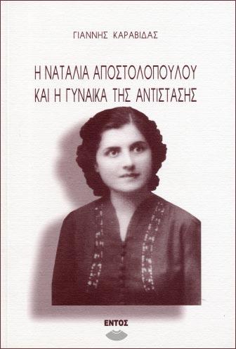 Karavidas, I Natalia Apostolopoulou kai i gynaika tis Antistasis