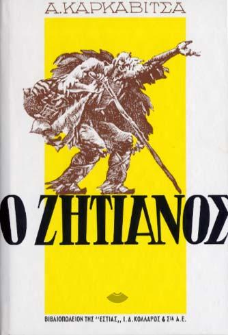 O zitianos