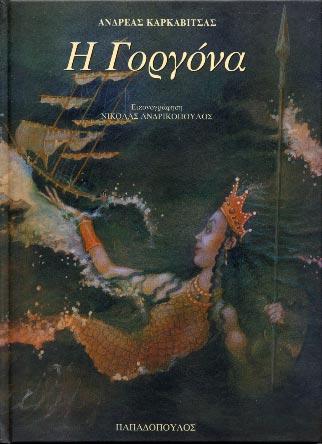Karkavitsas, I Gorgona