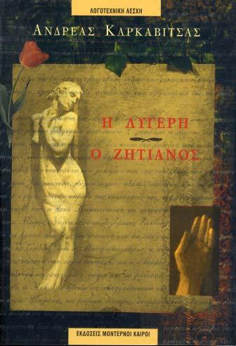 I lygeri - O zitianos