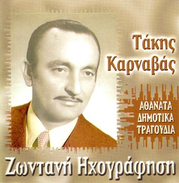 Karnavas, Athanata dimotika tragoudia