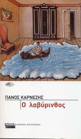 Karnezis, O lavyrinthos