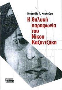 I thilyki parafonia tou Nikou Kazantzaki