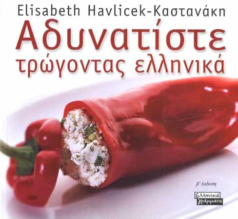 Kastanaki-Havlicek, Adynatiste trogontas ellinika