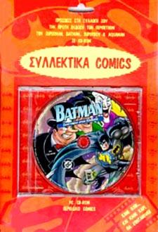 Batman Synetairoi ston kindyno