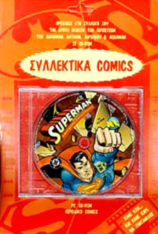 Superman O mystiriodis synnefanthropos