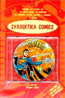 Superboy Kataskopoi apo to diastima
