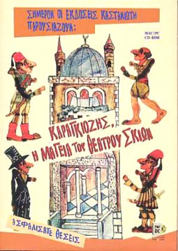 Kastaniotis, Karaghiozis I mageia tou theatrou skion