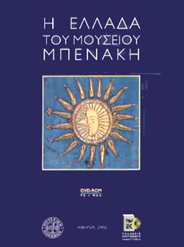 I Ellada tou mouseiou Benaki (DVD)