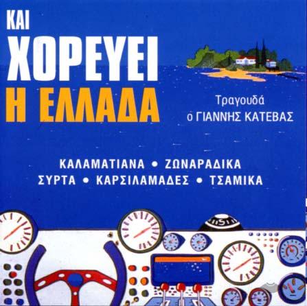 Και χορεύει η Ελλάδα