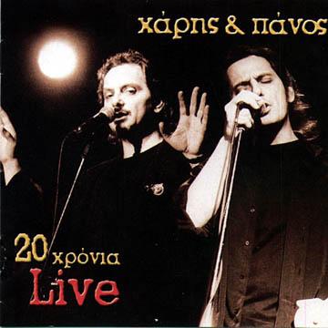 & Panos Katsimihas, 20 hronia Live