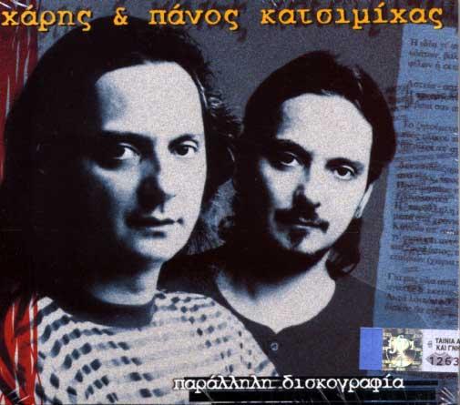 & Panos Katsimihas, Parallili diskografia