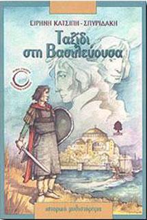 Katsipi-Spyridaki, Taxidi sti Vasilevousa