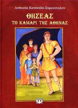 Katsouli-Symeonoglou, Thiseas to kamari tis Athinas