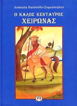 O kalos kentauros Heironas