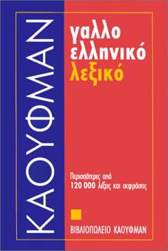Kauffmann, Gallo-Elliniko lexiko (Dictionnaire fran�ais - grec moderne)