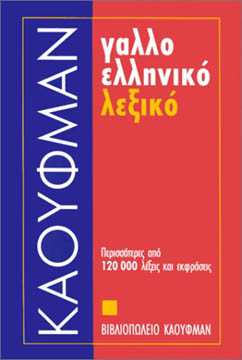 Gallo-Elliniko lexiko (Dictionnaire fran�ais - grec moderne)