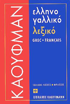 Ελληνογαλλικό λεξικό (Dictionnaire grec-franηais)