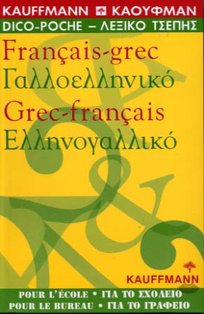 Kauffmann, Dico-poche franais-grec et grec-franais
