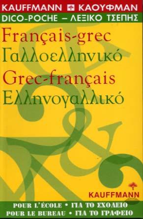 Dico-poche français-grec et grec-français
