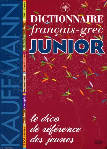 Dictionnaire franais-grec junior