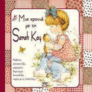 Mia chronia me ti Sarah Kay