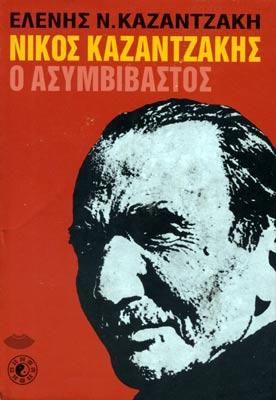 Nikos Kazantzakis o asymvivastos