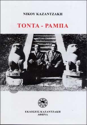 Toda-Raba (Tonta-Rampa)