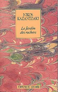 Kazantzaki, Le jardin des rochers