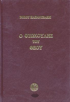 Kazantzaki, O ftohoulis tou Theou