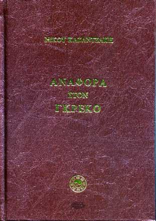 Kazantzaki, Anafora ston Greko
