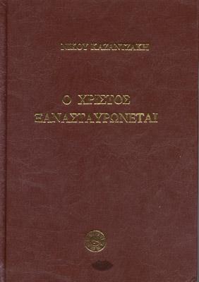 Kazantzaki, O Hristos xanastauronetai