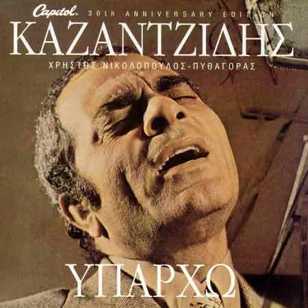 Kazantzidis, Yparcho