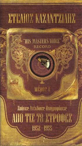Apo tis 78 strofes 1952-1955. Stelios Kazantzidis