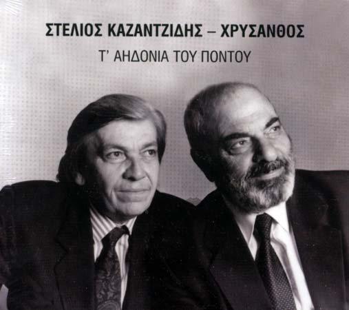 Kazantzidis, T' aidonia tou Pontou
