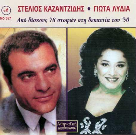 Kazantzidis, Apo diskous 78 strofon