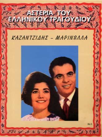 Kazantzidis-Marinella