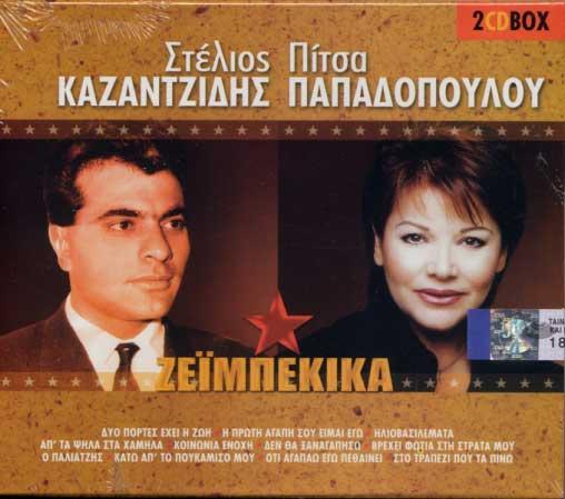 Kazantzidis, Zeibekika