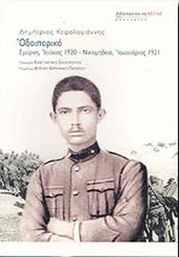 Odoiporiko. Smyrni, Iounios 1920 - Nikomideia, Ianouarios 1921