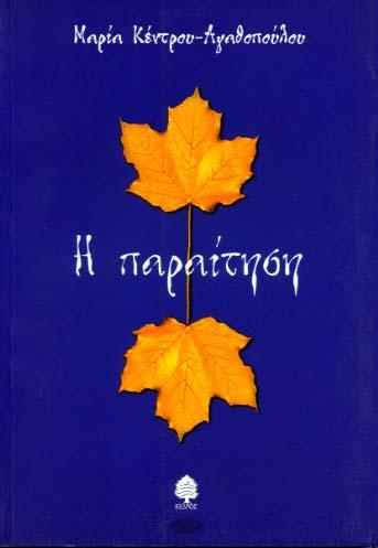 Kentrou-Agathopoulou, I paraitisi