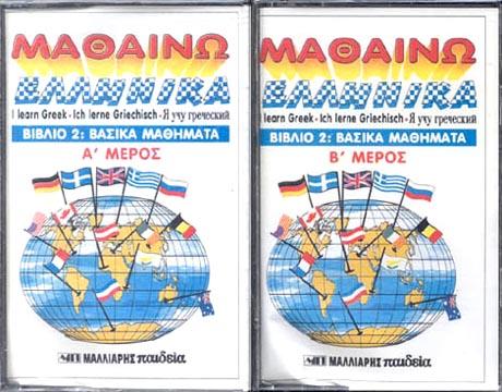 Mathaino Ellinika 2 (cassettes)