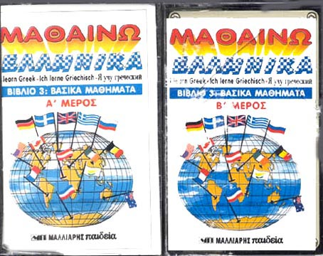 Mathaino Ellinika 3 (cassettes)