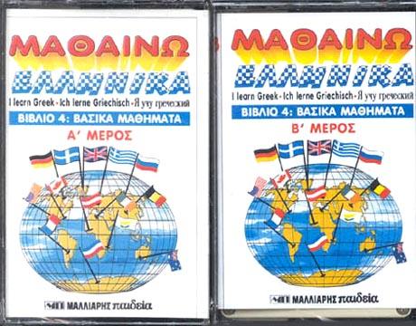 Mathaino Ellinika 4 (Kasseten)