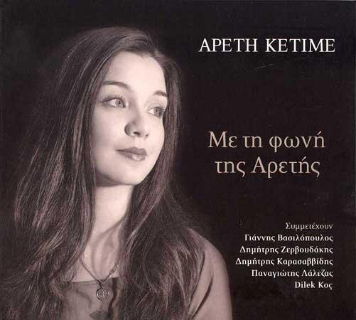Ketime, Me ti foni tis Aretis