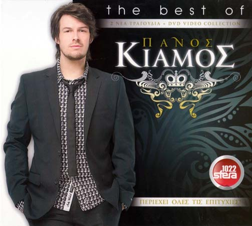 Kiamos, The Best Of