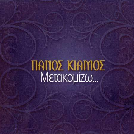 Kiamos, Metakomizo