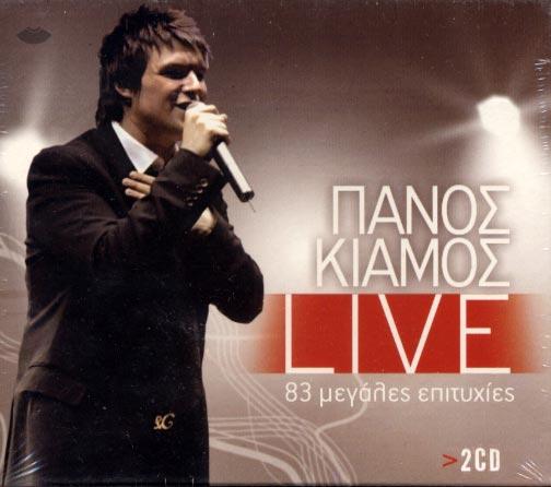 Kiamos, Live. 83 megales epityhies